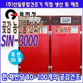 SIN-3000 곶감건조기/농산물건조기