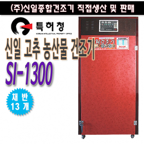 SI-1300 고추건조기/농산물건조기