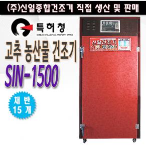 SIN-1500 고추건조기/농산물건조기