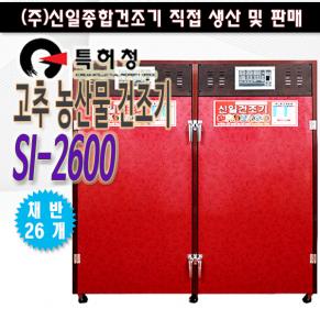 SI-2600 고추건조기/농산물건조기