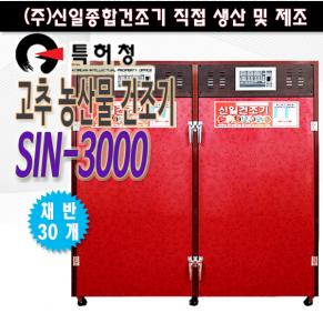 SIN-3000 고추건조기/농산물건조기