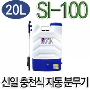 충전식 자동 신일 분무기 SI-100