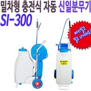 충전식 자동 밀차형 신일 분무기 SI-300