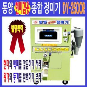 가정용 현미겸용 정미기/DY-2500R