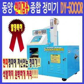 가정용 현미겸용 정미기 DY-5000R