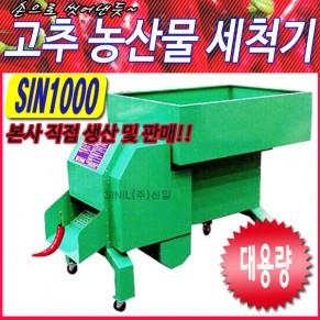 고추 세척기 SIN-1000