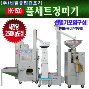 HK-1500 풀셋트 정미기