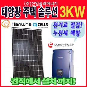 태양광/태양광주택/3K/태양광설치/가정용/ 태양광발전/태양광전기/태양광모듈/한화 태양광