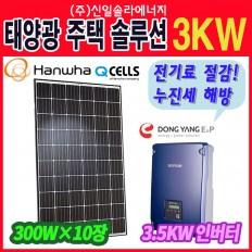 태양광주택3KW/가정용/태양광발전기/ 태양광모듈/태양광전기