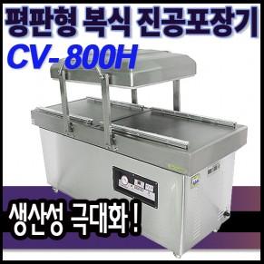 진공포장기/평판형진공포장기/ 식품진공포장기/하나토진공포장기/ CV-800H