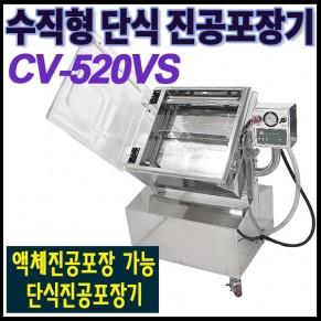 진공포장기/소스류진공포장/ 하나토진공포장기/ CV-520VS