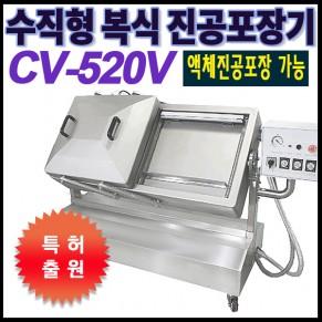 진공포장기/액상류진공포장기/ 식품/소스/ 가루진공포장/ CV-520V