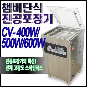 진공포장기/단식형/ 식품/하나토진공포장기 CV-400W/500W/600W