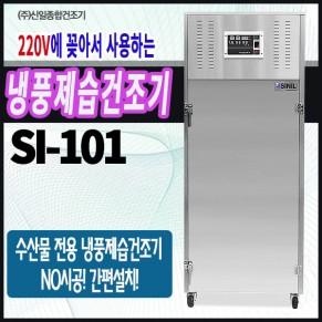 수산물 전용 냉풍제습건조기 SI-101/생선건조기/수산물건조기/냉풍건조기/ 반건조 생선/말린 생선/과메기 건조/코다리건조기/미역건조기