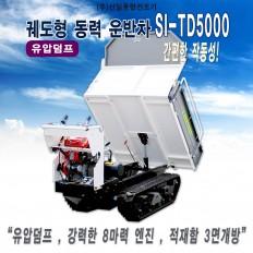 궤도식 동력운반차 SI-TD5000/유압덤프
