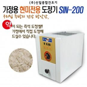 가정용 즉석현미기/도정기/현미/5분도미/즉석도정/SIN-200