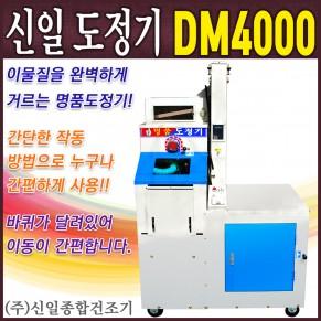 신일 명품 도정기/DM4000