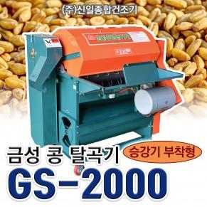 콩 탈곡기/조, 들께, 수수, 콩 탈곡/GS-2000