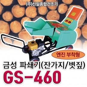 잔가지 파쇄기/ 잔가지전용 파쇄기/ 엔진부착형 GS-460
