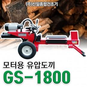 모터용 유압도끼 GS-1800
