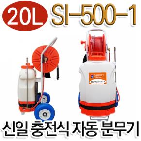 20L 충전식 자동 신일 밀차분무기 SI 500-1/소독/방역